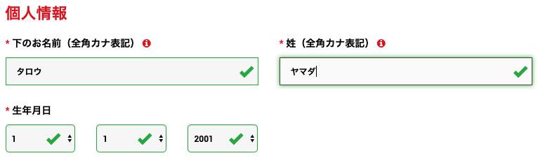 名前などの個人情報記入例