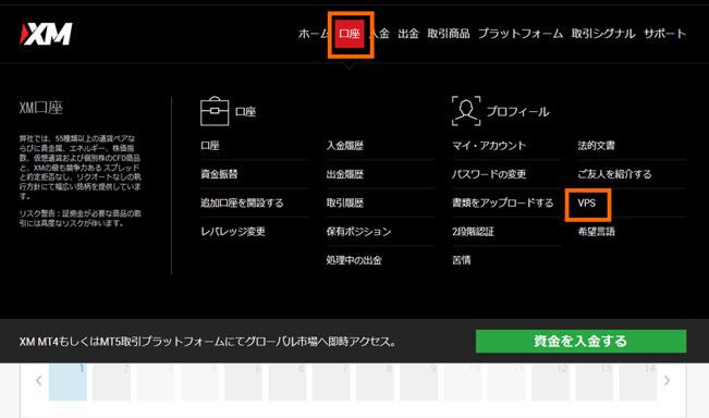 XM口座のVPSクリック画面