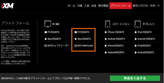 XMでMT5がインストールされている。