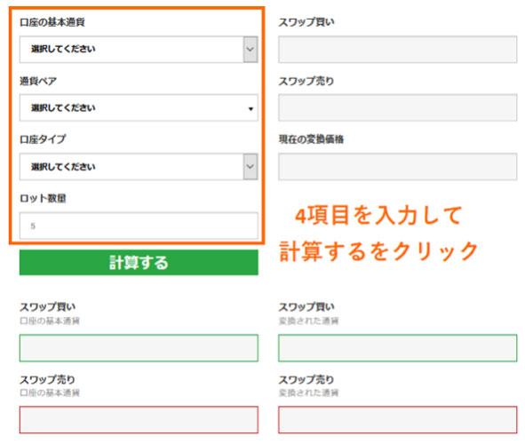 4項目を入力して、緑の計算するボタンをクリック