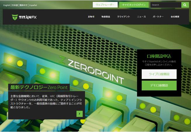 タイタンFX公式サイト