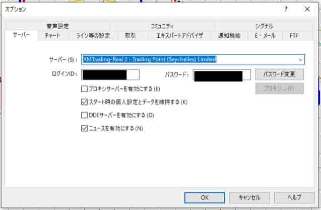 オプションウィンドウの「サーバー」タブにある「サーバー」の項目に該当するサーバー名を入力