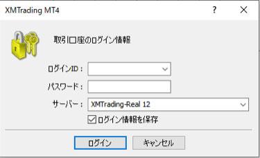 XMのMT4ログイン画面