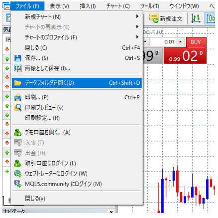MT5を起動させ、ファイルタブの「データフォルダを開く」を選択
