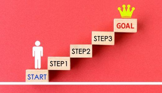 スタートとステップアップ