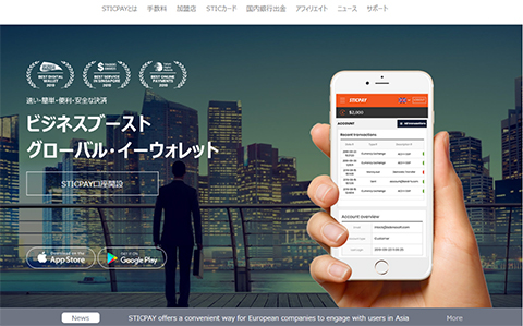 STICPAY公式サイト