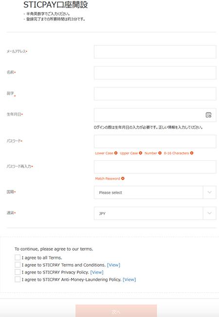 STICPAY登録フォーム