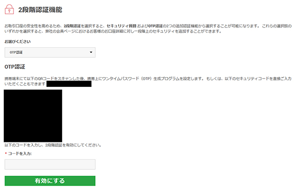 OTP認証を選択すると認証のためのQRコードが表示