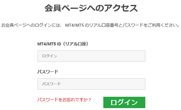 XMのログインフォーム
