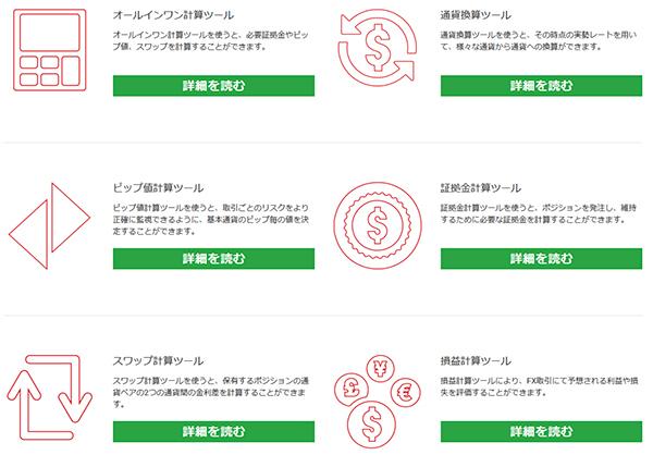 XMの6種類の計算ツール