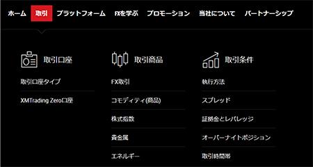 XMの公式サイトには取引商品に仮想通貨が表示されていない