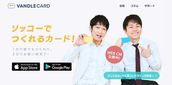 バンドルカード公式サイト