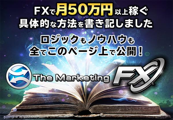 マーケティングFX