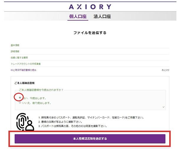 アキシオリー身分証のアップロード画面