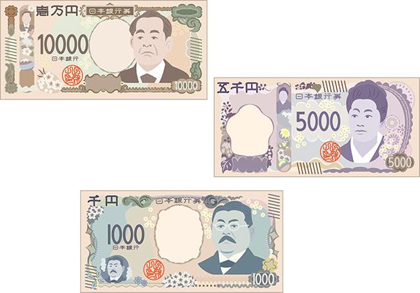 2024年発行の新紙幣