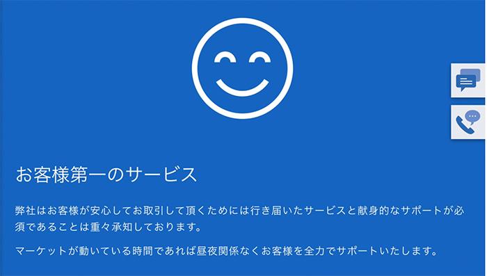 FXDDの公式サイトには「お客様第一のサービス」と記載がある。