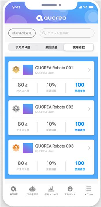 QUOREA FXでロボットを選ぶ画面