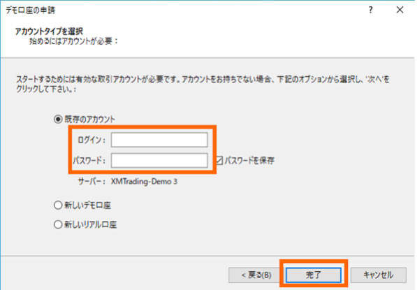 デモ口座のログインとパスワードを入力