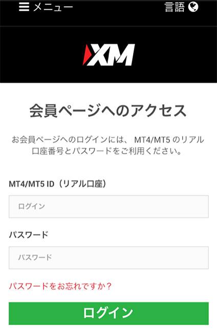 会員ページへのアクセス画面