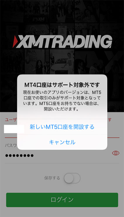 MT4口座はサポート対象外