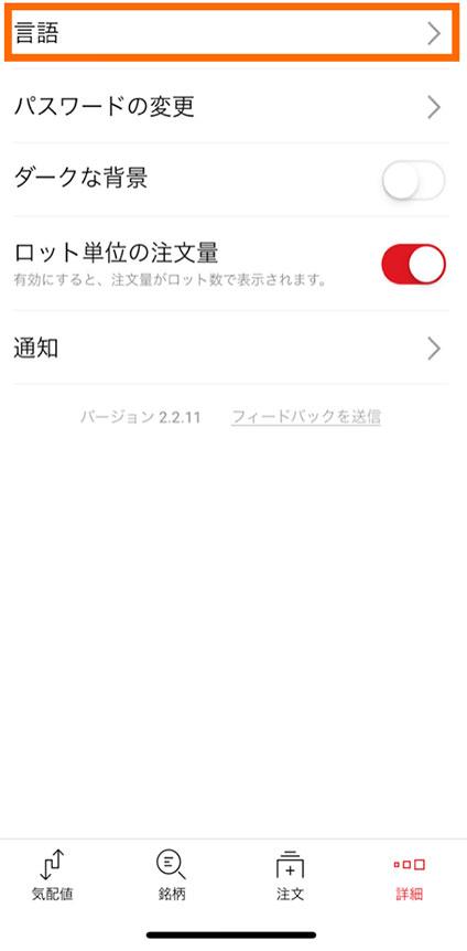 言語から日本語を選択