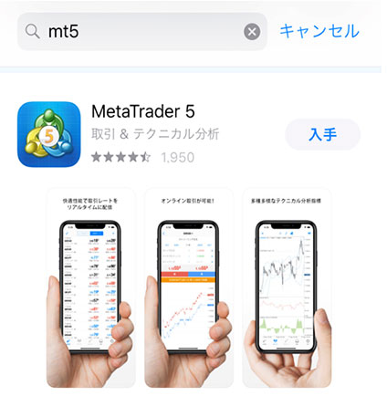 MT5アプリダウンロード