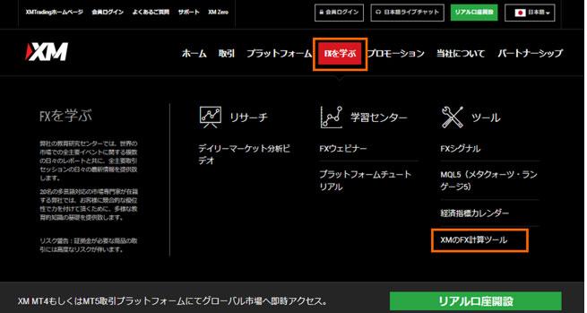 XM公式サイトの取引タブ