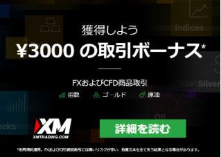 【XM評判】他の海外FX会社や国内のFX会社と比べてどう?
