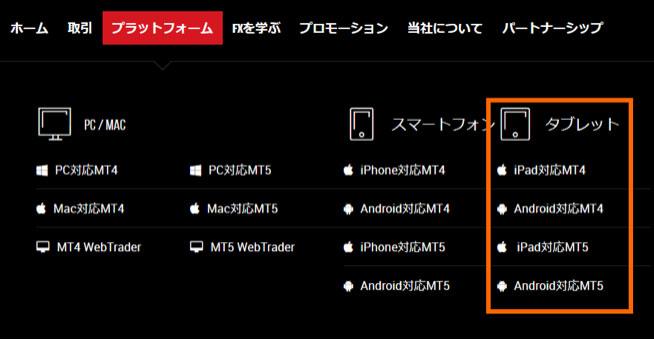 XMではiPad用、Android用のMT4/MT5を使える