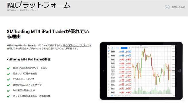 iPadプラットフォーム