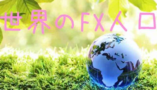 世界のFX人口を国別に調べてみました。