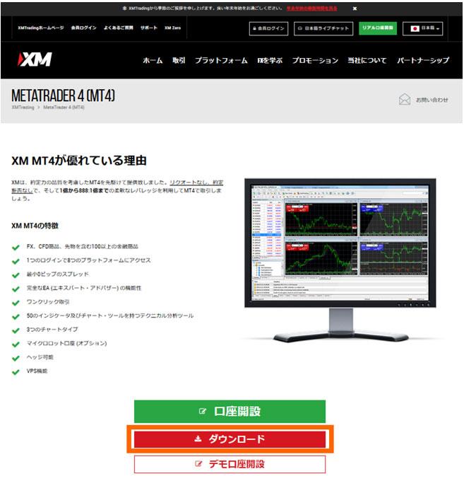 XMのMT4ダウンロード画面