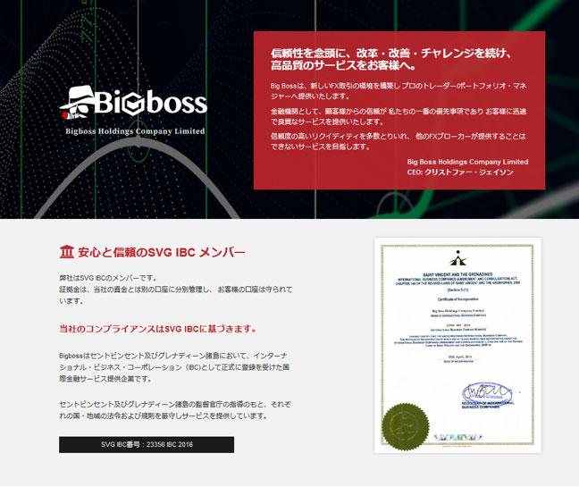 Big Boss公式ホームページ