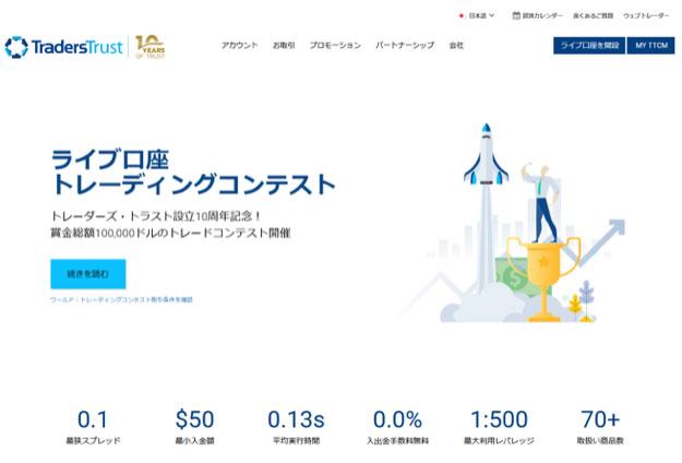 Traders Trustの公式ホームページ