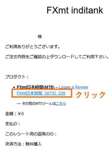 FXmt日本時間(MT5)というリンクをクリックするとダウンロードが開始