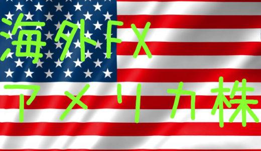 海外FXとアメリカ株投資、どちらを始めたらいいかな?