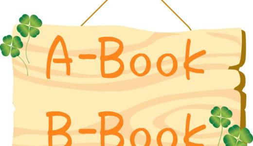 FXのA-Book、B-Bookって何のこと?