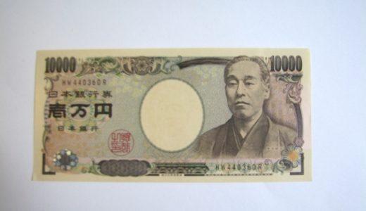XMで1万円チャレンジしてみるとしたら…