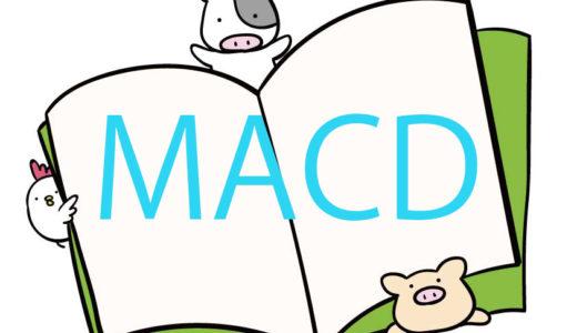 MACDの使い方や活用法をやさしく解説【初心者向け】