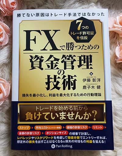 FXで勝つための資金管理の技術