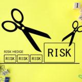 リスクコントロール