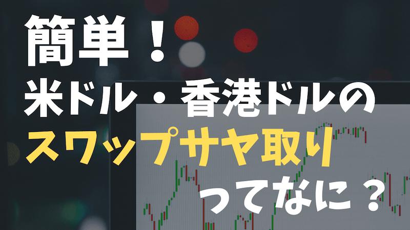 米ドル・香港どるのスワップサヤ取り手法