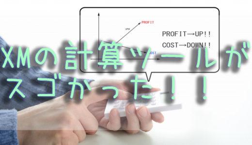 【完全版】XMの計算機の使い方を徹底解説!