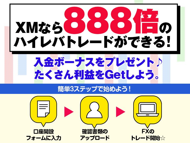 XMなら888倍のハイレバトレードができる!