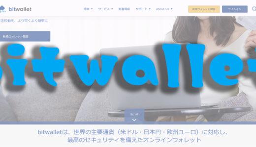 bitwallet(ビットウォレット)の入金・出金手数料はいくら?安全性は?