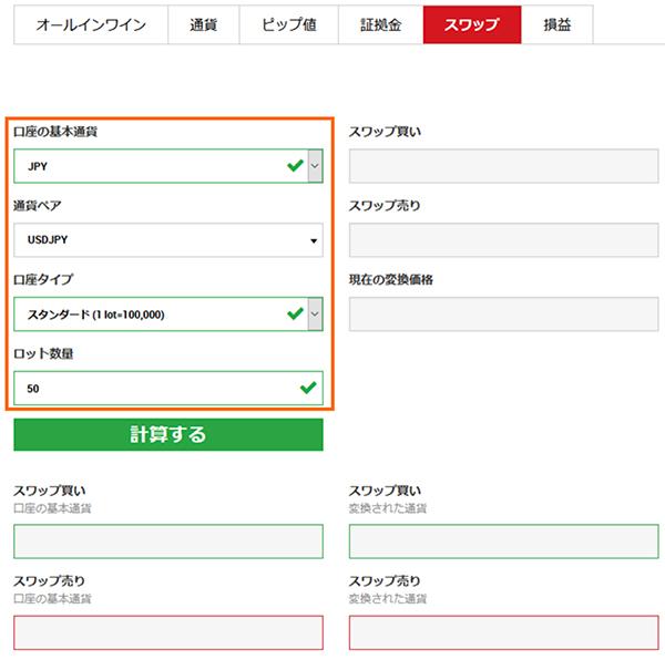 スワップ計算ツールの口座の基本通貨、通貨ペア、口座タイプ、ロット数量を入力したところ