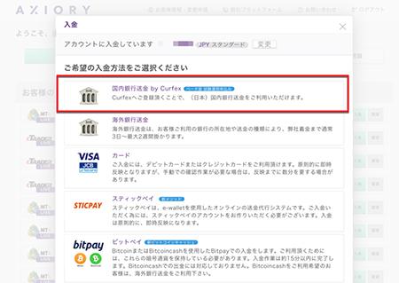 国内銀行送金by Curfex