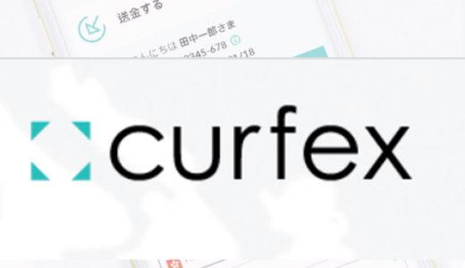 curfexの入金・出金方法は?使い方を徹底解説