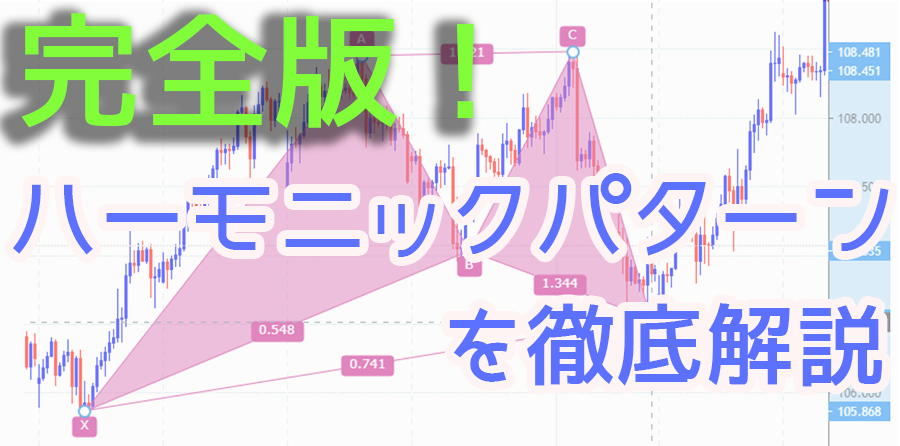 【完全版】ハーモニックパターンの基本を徹底解説!