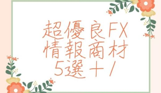 超優良FX情報商材5選+1